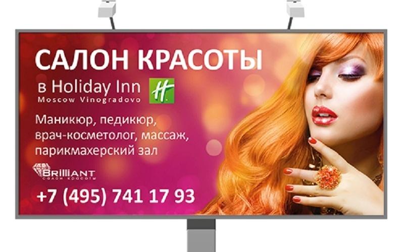 Реклама на сайтах для салонов красоты носитель территория охвата маршрут следования изменять вашему желанию рекламировать вашу