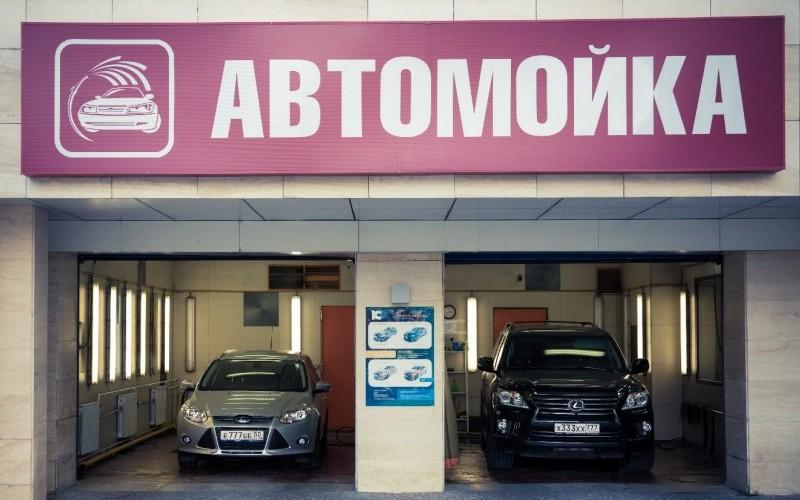 Какие документы нужны для открытия автомойки в Москве и области