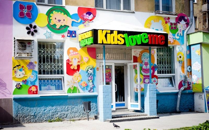 5f0aa2fec02f57 Эффективная реклама магазина детских товаров (игрушек или одежды ...