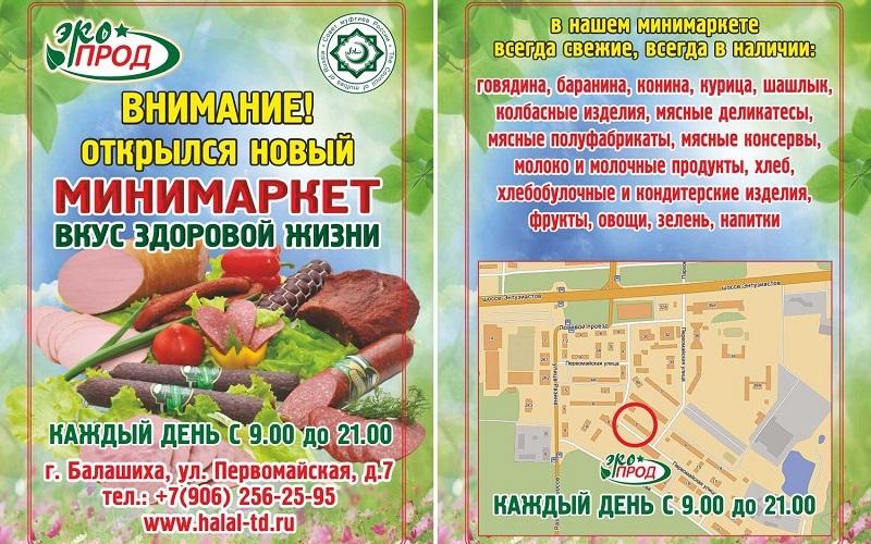 Реклама товаров продуктов питания реклама товаров в красноярске для женщин оптом и в розницу