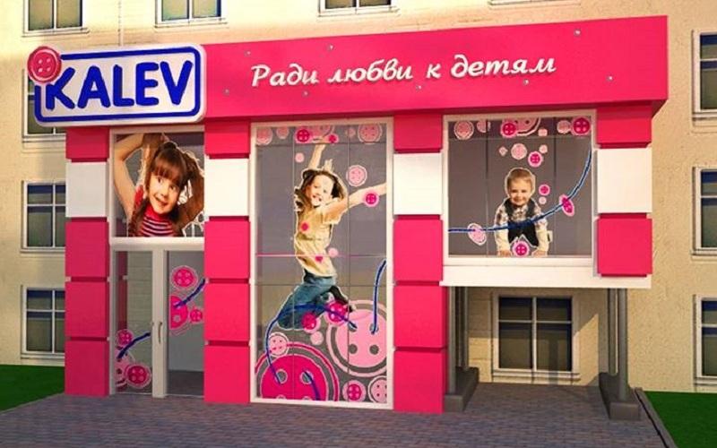 Оформление банера детского магазина