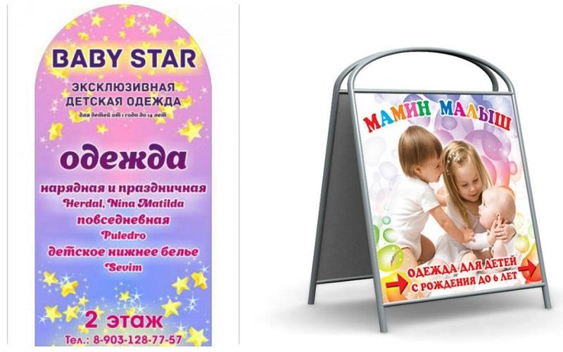 Готовая реклама детских товаров видео реклама в гугле