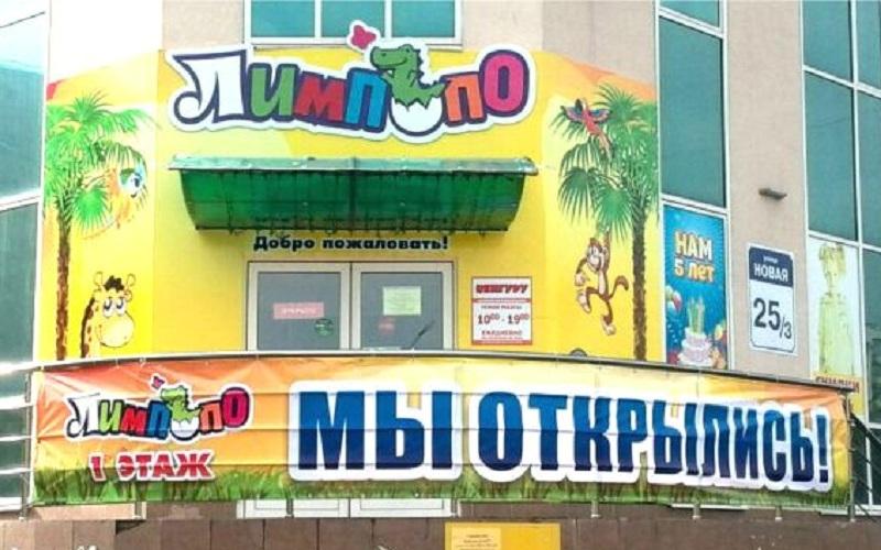 вывеска для детского магазина игрушек