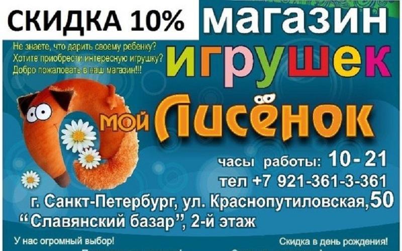 Лучшая реклама детских товаров яндекс директ как пополнить счет без комиссии