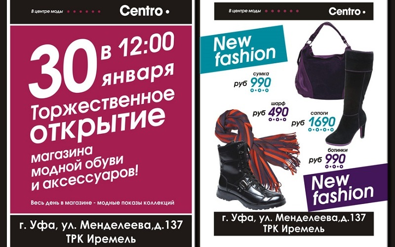 Текст рекламы обуви пример