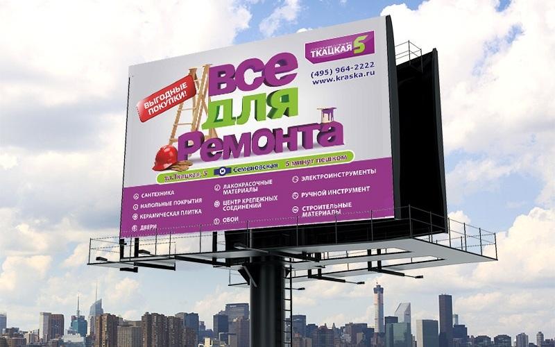 Реклама на тему строй товары контекстная интернет реклама агенты влияния