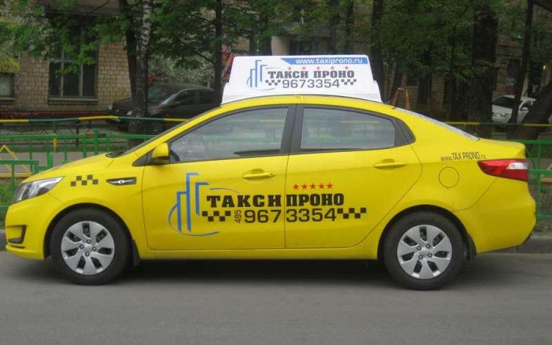 как лучше назвать такси