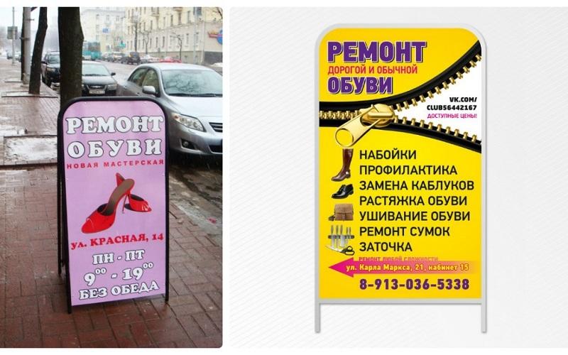 bd72c605d5faee Эффективная реклама ремонта обуви - примеры фото и текстов, виды