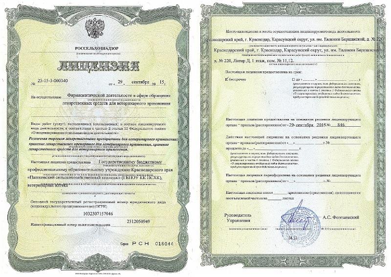 Вид лицензии на торговлю ветпрепаратов