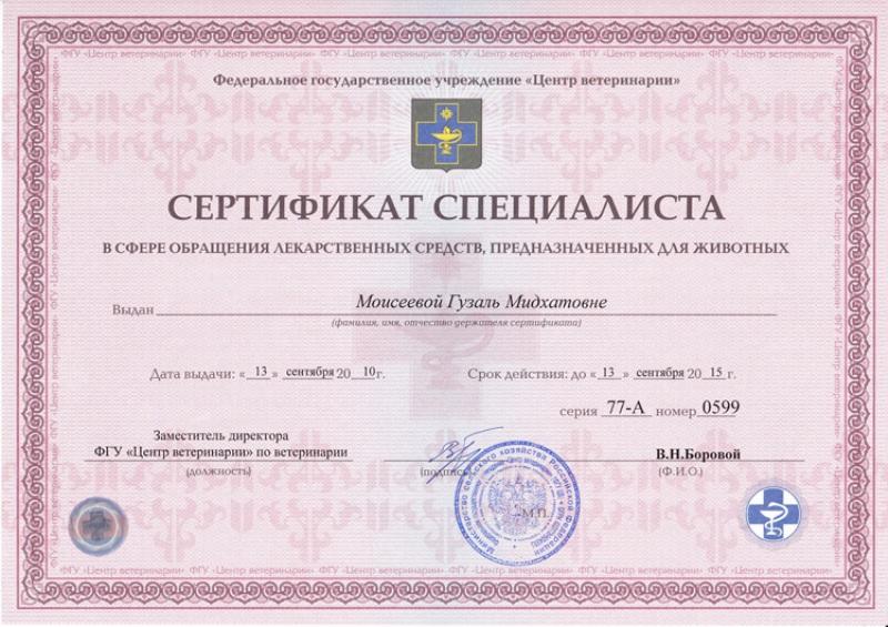 сертификат специалиста для торговли ветпрепаратами