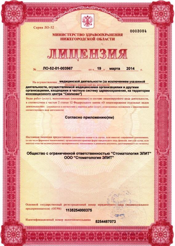 Нужна ли лицензия на изготовление печатей