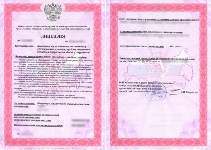Пример лицензии на осуществление работ по охранно-пожарным сигнализациям