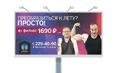 реклама ночного клуба пример
