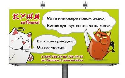 318b609ac Эффективная реклама суши бара - примеры фото и текстов, виды