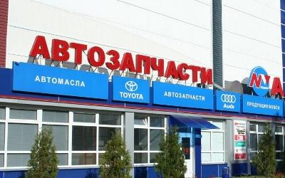 Автозапчасти будут продаваться только в официальных магазинах – МВД