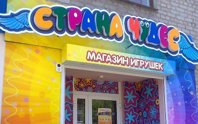 ea7a3dc71e7 Названия для магазина детских игрушек. Как назвать - принципы ...